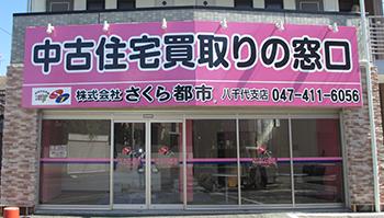千葉県市原市を中心とした不動産 買取 さくら都市 八千代支店 不動産情報